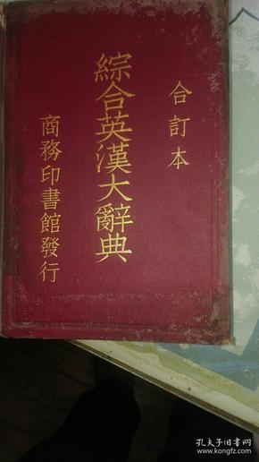 民国二十六年初版合订本