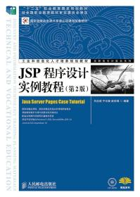 孔夫子旧书网--JSP程序设计实例教程(第2版)