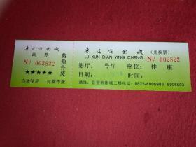 鲁迅电影院(2006年)  兑换券