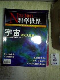 科学世界 2012 3  ..