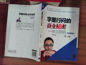字里行間的商業秘密:軟文營銷(升級案例版)··.--.