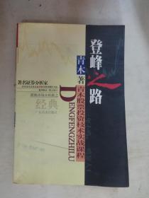 登峰之路-青木股票投资技术实战课程【青木 著】