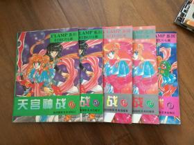 天宫神战(1、3、4、5、6)CLAMP 系列 ,32开,漫画