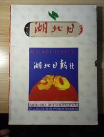 湖北日报创刊50周年纪念专号