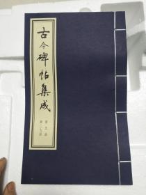 古今碑帖集成 第二七册 《清高宗书惠山杂咏 》 《清高宗题烟雨楼诗》  二种一册全