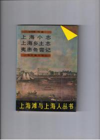 《上海小志 上海乡土志 夷患备尝记 》(上海滩与上海人丛书)