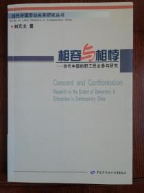 相容与相悖:当代中国的职工民主参与研究