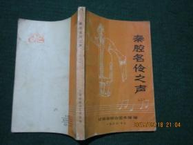 秦腔名伶之声 (二)