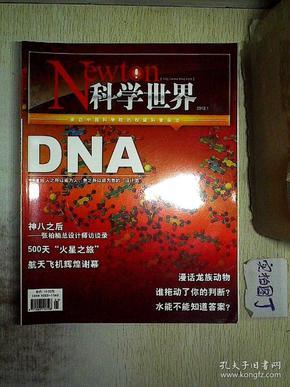 科学世界 2012 1  ..