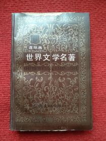 世界文学名著(连环画)第六册