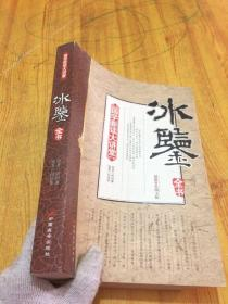 国学新读大讲堂:冰鉴全书(最新双色图文版)