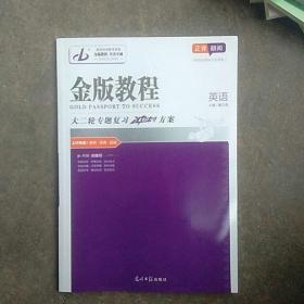 金版教程,英语(大二轮专题复习冲刺方案)