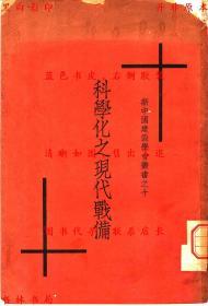 科学化之现代战备-傅锐 陆志鸿编辑-民国新中国建设学会出版科刊本(复印本)