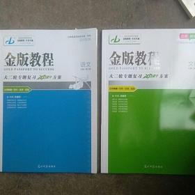 大二轮专题复习冲刺方案,金版教程,语文,文数(2本合售)