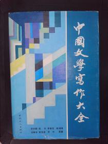 中国文学写作大全