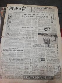 【报纸】河南日报 1991年8月30日【南阳县运用电脑指导种田】【我省团组织为灾区生产自救做贡献】
