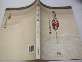 发现侨乡:广东侨乡文化调查之三