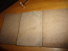 增订胎产心法--木刻本--存3册为卷一/卷三/卷四-小32开大--品以图为准