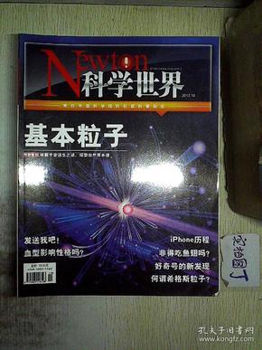 科学世界 2012 10  ..