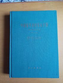 中国蝽类昆虫鉴定手册 第二册(半翅目异翅亚目)【缺次扉页】