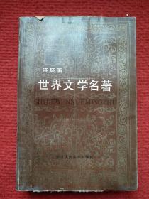 世界文学名著(连环画)第三册