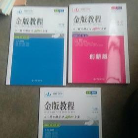 金版教程,大二专题复习方案,物理,化学,历史(3本合售)