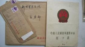 1960年沈阳*区颁发《任命书》(附原封装信稿4封)