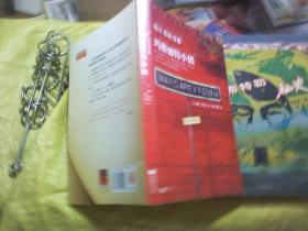玛格丽特小镇:岛上书店书系、岛上书店 没有谁是一座孤岛(2本合售)