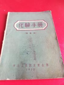 化验手册(再版本
