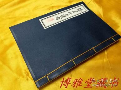 清抄本《地理葬理黑通书》(莹元秘诀)线装16开1厚册道林纸影印本