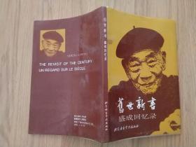 旧世新书:盛成回忆录(1993年一版一印)