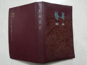 艺舟日记(美术笔记本)(干净未使用)