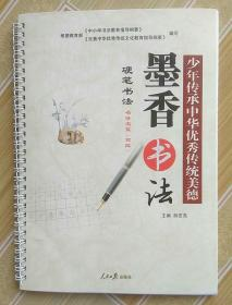 墨香书法   硬笔书法(高段)