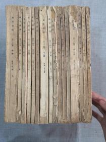 民国期刊:东方杂志 第三十四卷(第1-19号 缺第15号)共16册