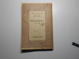《中国声韵学概要》( 1934年7月 再版) 老画家、诗人田景琪 藏书