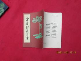 绘图针灸易学(中医基础丛书.第一辑)