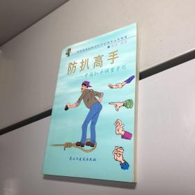 防扒高手:中国扒手调查手记 【一版一印 95品+++ 内页干净 实图拍摄 看图下单 收藏佳品】