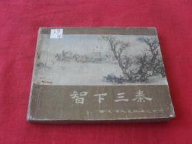 62年版西汉演义连环画---之十一----《智下三秦》