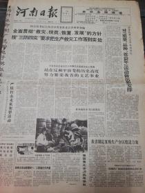【报纸】河南日报 1991年8月28日【我省制定夏粮生产分区推进方案】【豫西豫北全力抗旱保秋】