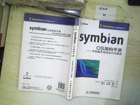 symbian OS架构手册:手机操作系统设计与演进      ..
