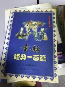 正版现货!童趣经典一百篇:插图本9787216034883