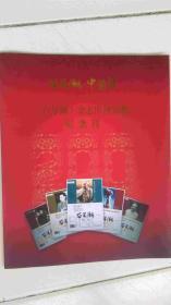 《百年潮》杂志出刊200期 纪念刊