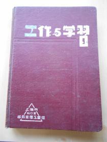 60年代【工作笔记本】有篇1964年在南京长江大桥劳动后的小结