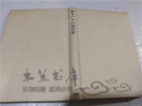 原版日本日文书 働きバチの现代病-あなたの精神卫生 石田一宏 株式会社大月书店 1981年11月 32开硬精装