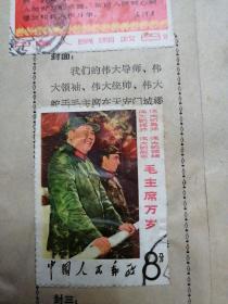 少见文革邮票。四伟大毛主席万岁,毛主席林彪合影。实物图品自定。