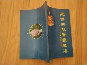 藏传佛教觉囊教法