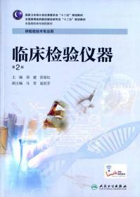 孔夫子旧书网--临床检验仪器(第2版/高职检验/配增值)