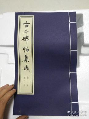 古今碑帖集成 第一一册 《李邕书法华寺碑》 《灵飞经》 二种一册全