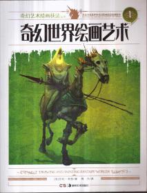 奇幻艺术绘画技法丛书1 奇幻世界绘画艺术