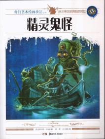 奇幻艺术绘画技法丛书6 精灵鬼怪